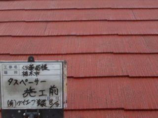 屋根塗装コロニアル下塗り