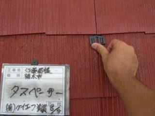 屋根塗装タスペーサー挿入