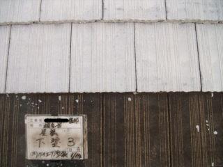 モニエル瓦屋根塗装下塗3