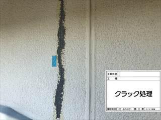 外壁ヒビ割れVカット処理