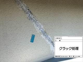 樹脂モルタル充填