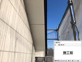外壁施工前写真