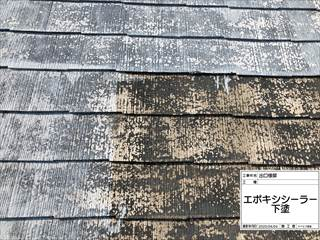 コロニアル屋根エポキシシーラー塗