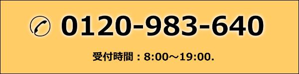 ✆ 0120-983-640