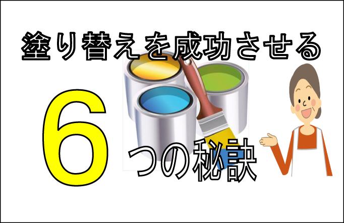 外壁・屋根塗り替えを成功させる6つの秘訣1