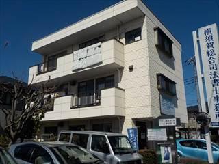 小山市横須賀事務所塗装工事