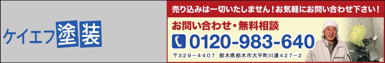 栃木の外壁塗装専門店ケイエフ塗装|栃木で一番わかりやすい塗り替え見積もりケイエフ塗装