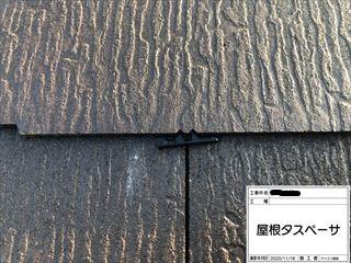 コロニアル屋根タスペサー挿入
