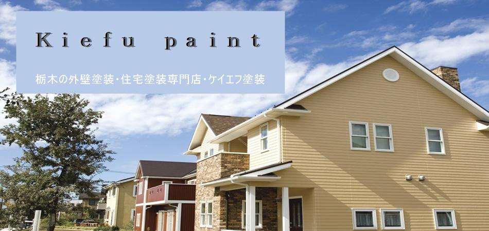 外壁塗装・住宅塗装専門店・ケイエフ塗装